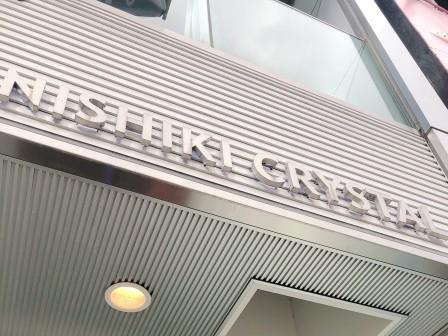 銀座カラー名古屋栄店の入居しているNISHIKI CRYSTALビル