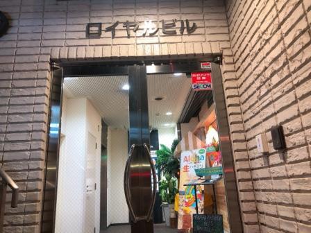 ストラッシュ名古屋栄店の入っているロイヤルビル