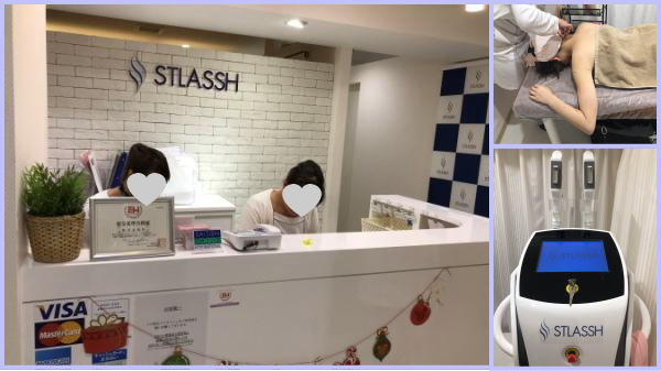 ストラッシュ店舗